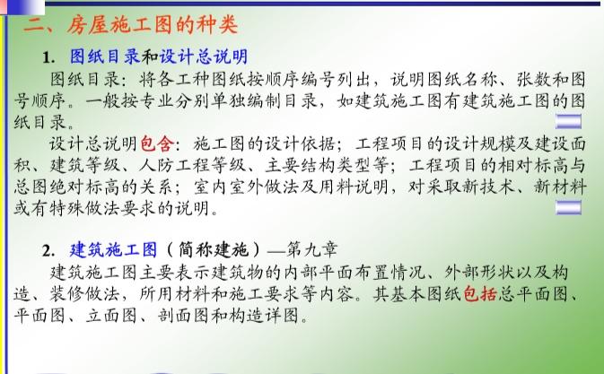 北方某大学建筑识图讲义讲稿(含建筑、结构、水电施工图识读)_8