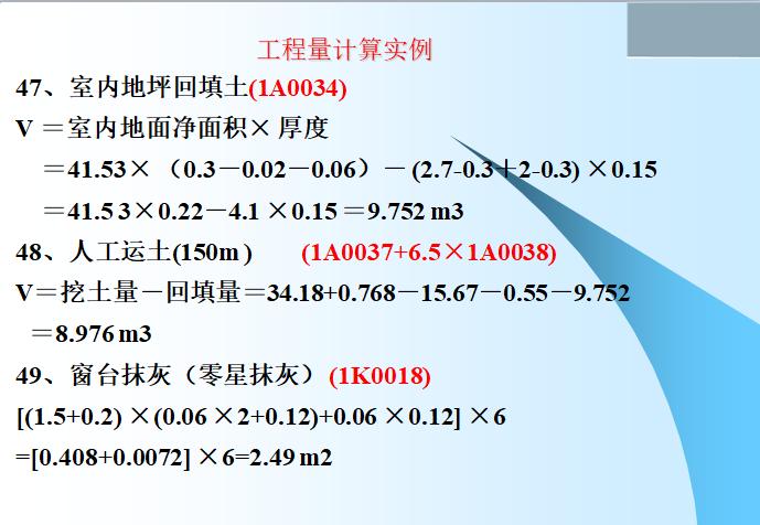 砖混结构平房工程工程量计算实例(详细计算过程)-工程量计算实例