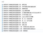 框架结构设计视频_PKPM V3.2学习视频13集