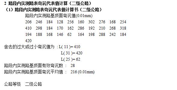 现行公路沥青路面设计--顶面当量回弹模量计算、路段代表弯沉值计_5