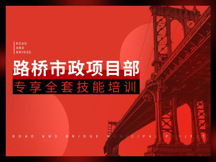 路桥市政项目部专享全套技能培训