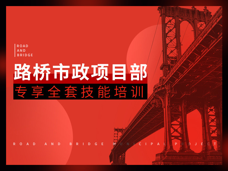 II型板式无砟轨道板图资料下载-路桥市政项目部专享全套技能培训