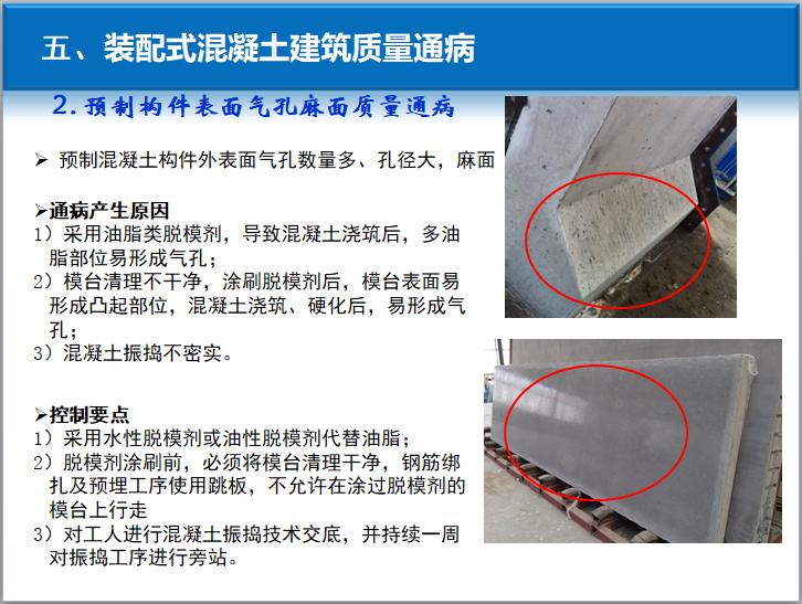 预制构件表面气孔麻面质量通病