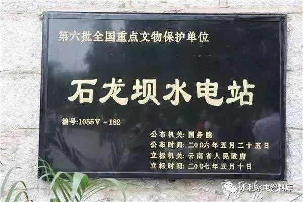 中国第一座水电站:向着光明 勇往直前