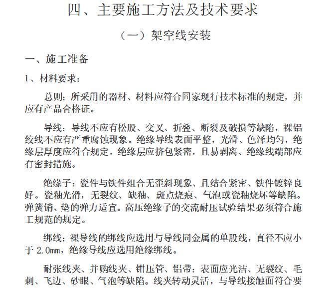 江西省10kv线路移位工程施工组织方案
