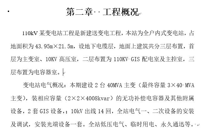 广东10kv变电站施工组织设计方案