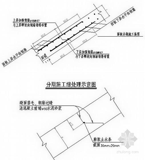 [云南]水电站面板堆石坝趾板与防渗面板混凝土施工方案