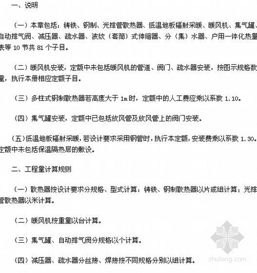 [北京]2004概算定额说明及工程量计算规则(给排水采暖消防)