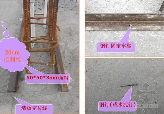 防止剪力墙及框柱下脚漏浆变形施工工艺(50×50×3mm角钢体系)