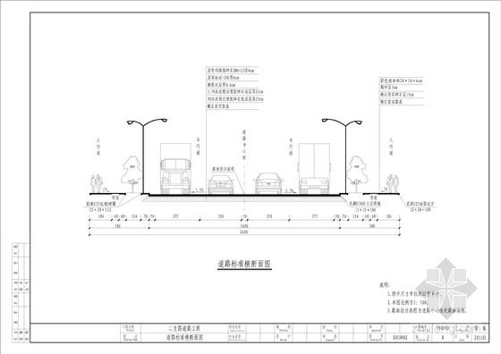 双向四车道城市次干道全套施工图(30张)