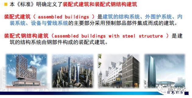 编制专家解读装配式钢结构规范,还有比这个更权威的吗?