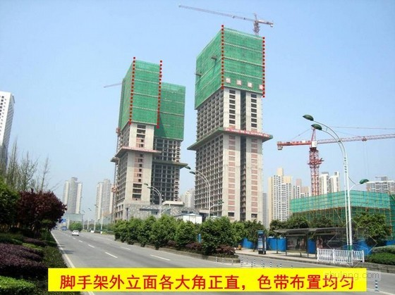 [重庆]建筑工程外脚手架搭设施工交底培训讲义(119页,附图丰富)
