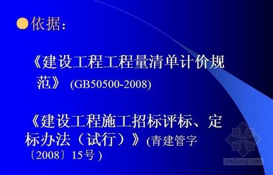 青岛招标控制价备案业务说明