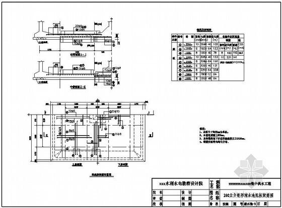 某200方矩形清水池结构设计图