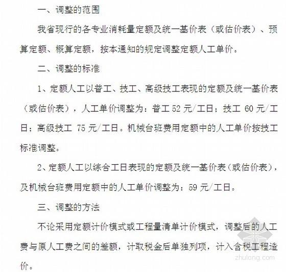 湖北定额人工单价调整通知(鄂建文[2011]80号)