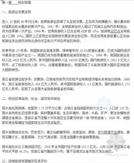 [浙江]旅游地产开发总体规划方案(50页)