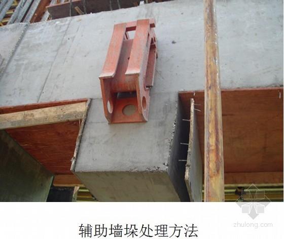 [天津]超高层JFYM100型液压爬模施工方案