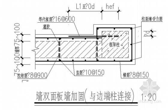 混凝土板墙做法大样之墙双面板墙加固(与边端柱连接)
