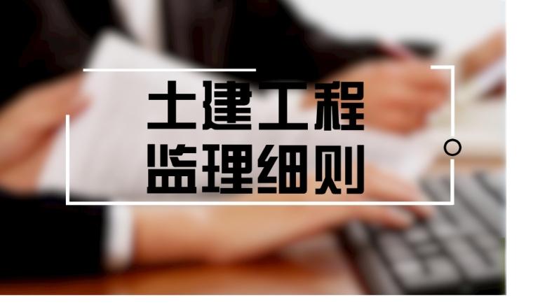 [安徽]框剪结构办公综合楼工程监理实施细则