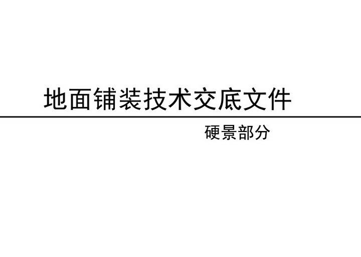 上市景观公司施工技术交底文件(图文并茂)