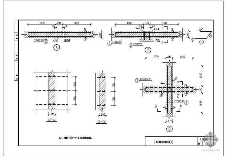 [川]08G08某240墙构造柱与墙体连接节点构造详图(二)