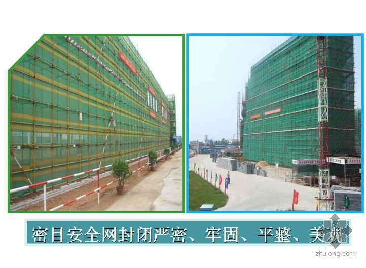 青岛某集团建筑施工现场安全、文明管理标准(PPT)