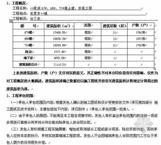 [东莞]住宅楼土建安装工程投标书(2007-11)