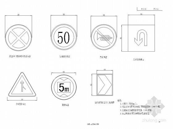 城市主干路交通标志版面设计图CAD