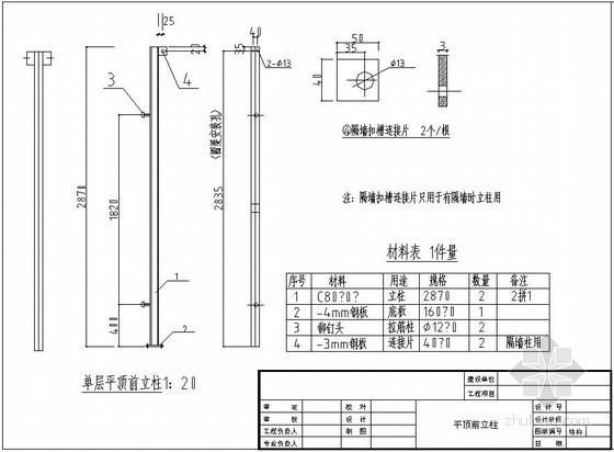 某活动房结构设计图