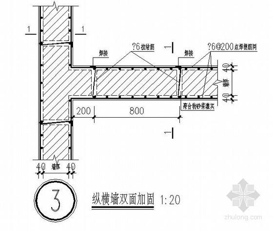 砖混墙体加固大样之纵横墙双面加固