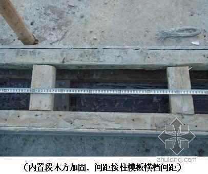 异型框架柱模板支设质量控制总结(实例)
