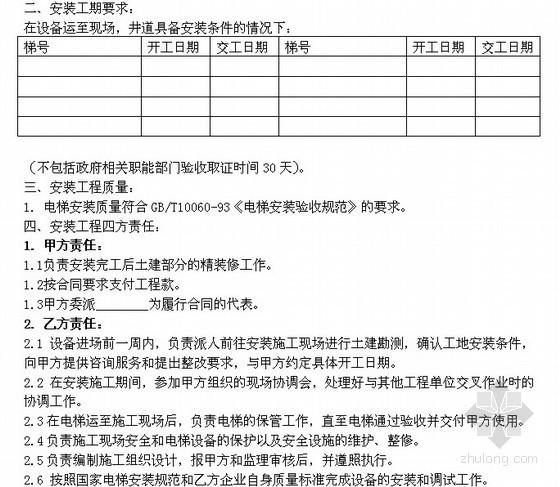 电梯安装维保合同(总价包干合同)6页