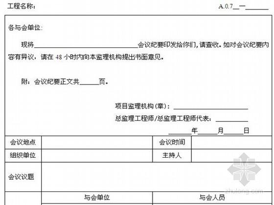[江苏]建设工程监理现场用表(2014年第五版)