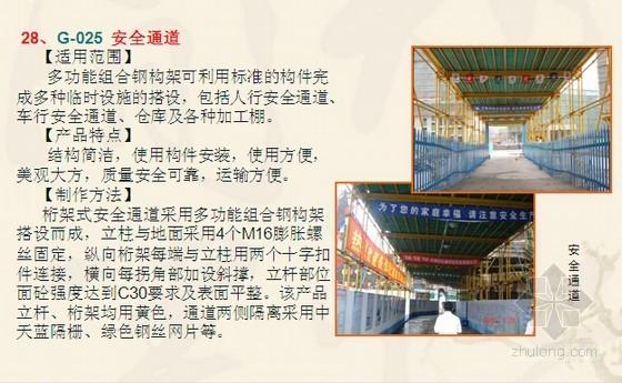 建筑工程施工标准化产品提升安全管理水平汇报总结