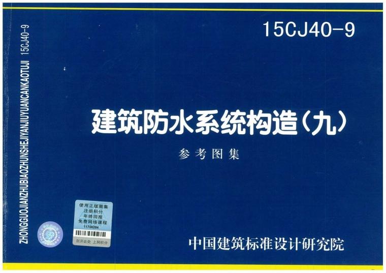 15CJ40-9建筑防水系统构造(九)