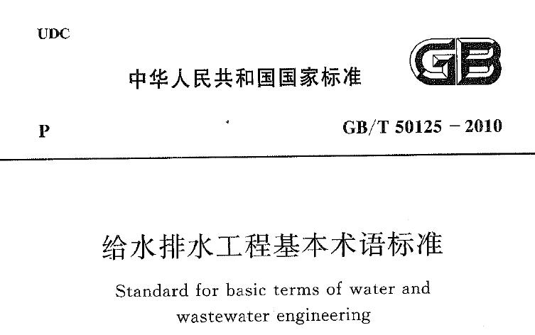 给水排水工程基本术语标准GBT 50125-2010