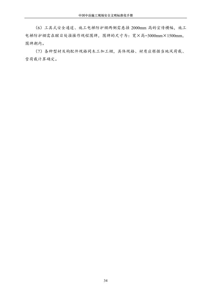 施工现场安全文明标准化手册(建议收藏!!!)_34