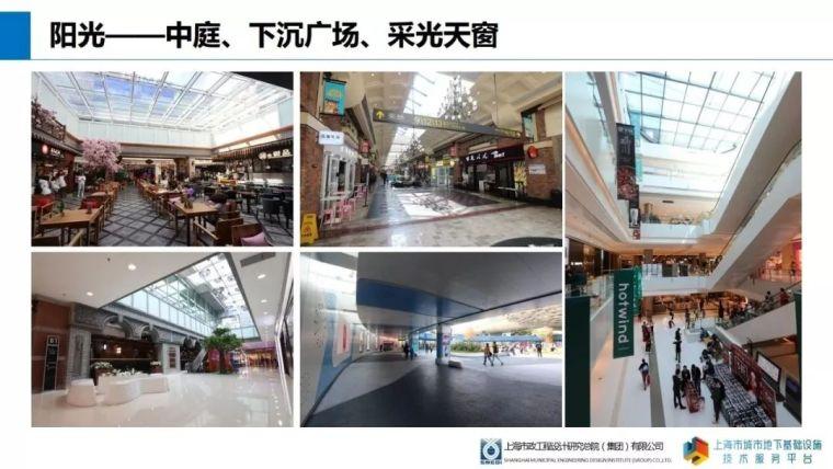 地下规划|上海江湾-五角场地区地下空间的发展历程与特色_20