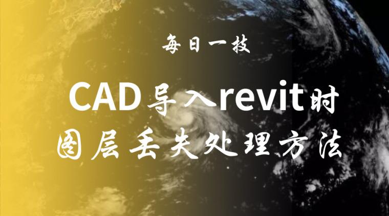 每日一技 |CAD导入revit时图层丢失处理方法