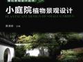 景观书籍|小庭院植物景观设计,黄清俊.全彩版(162页)