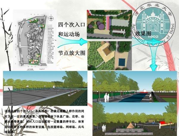 滨河公园景观设计_8