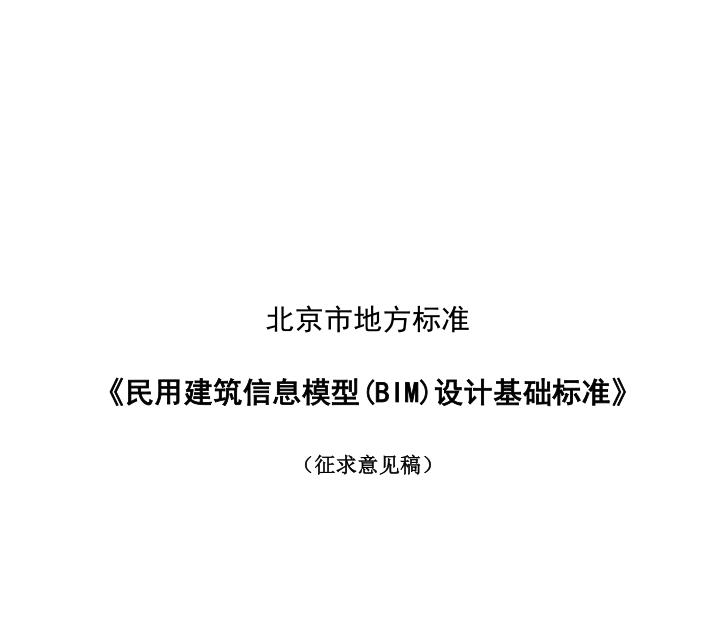 北京市 《民用建筑信息模型(BIM)设计基础标准》 (征求意见稿)