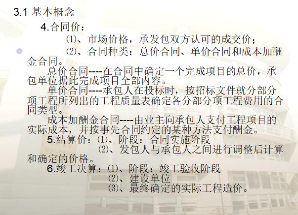 工程造价构成讲义_3