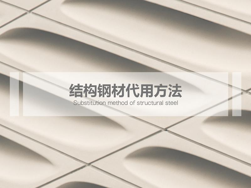 结构钢材代用方法