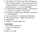 [北京]某项目室内设计招标书(共10页)