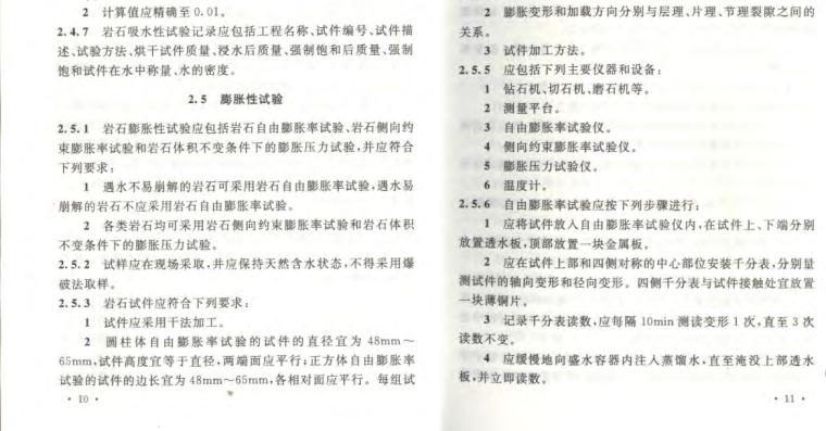 工程岩体试验方法标准含条文说明 GBT 50266-2013