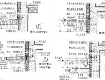 11J930住宅建筑构造图集