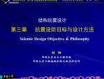 抗震设防目标与设计方法