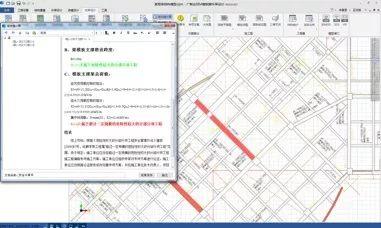 BIM模架—模板工程方案编制要点及注意事项_6