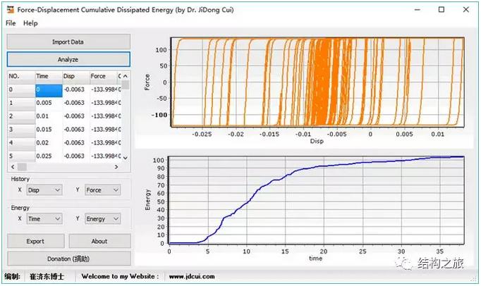 [科研小程序]力-位移累积耗能计算工具_1